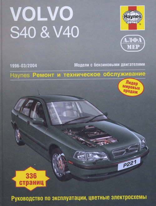 VOLVO V40 / S40 1996-2004 бензин Пособие по ремонту и эксплуатации