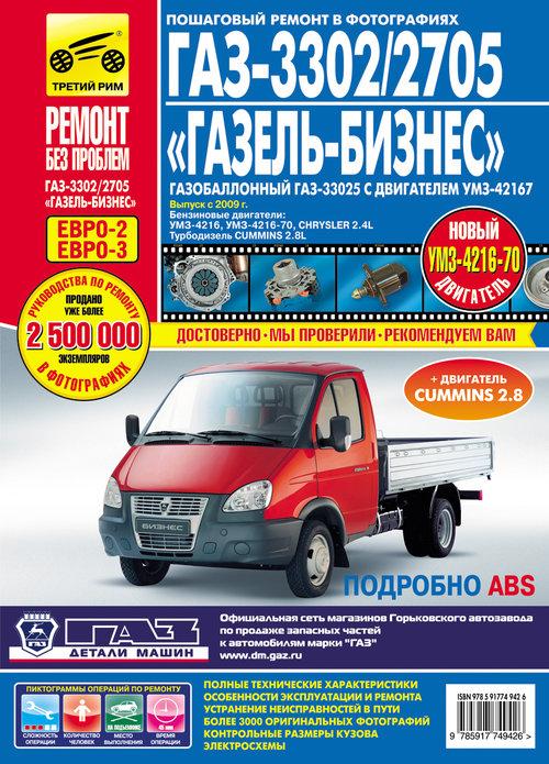 Книга ГАЗ 3302, 2705, Газель-Бизнес, ГАЗ 33025 с 2009 бензин / турбодизель / газ Руководство по ремонту в цветных фотографиях