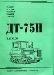 Тракторы ДТ-75H Каталог деталей