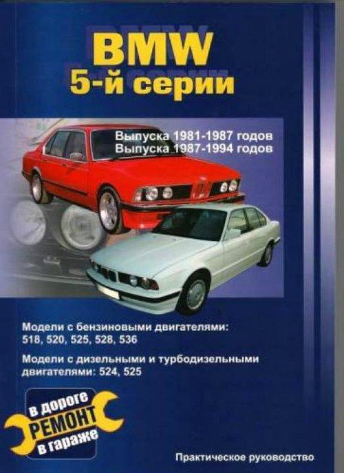 BMW 5 серии 1981-1994 бензин / дизель Пособие по ремонту и эксплуатации