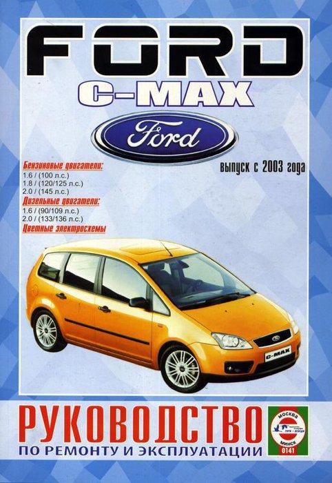 FORD C-MAX с 2003 бензин / дизель Мануал по ремонту и эксплуатации