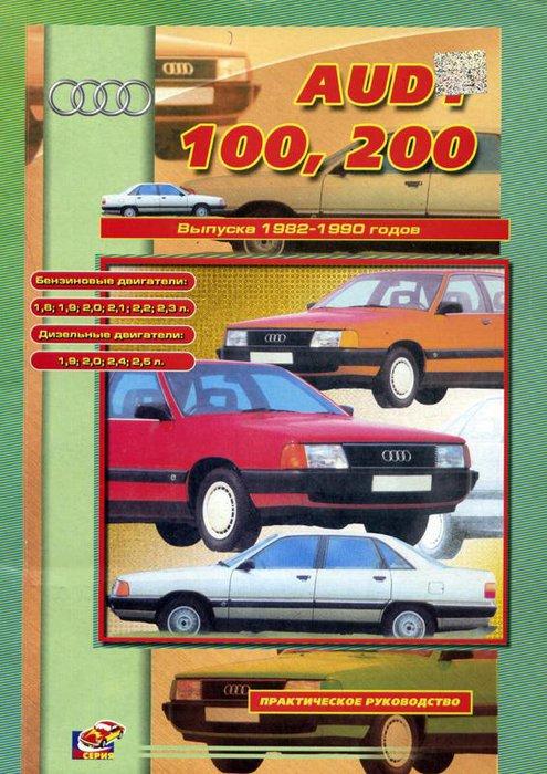 AUDI 100 / 200 1982-1990 бензин / дизель / турбодизель Пособие по ремонту и эксплуатации