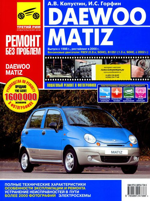 Книга DAEWOO MATIZ (Део Матиз) c 1998 бензин Руководство по ремонту в цветных фотографиях