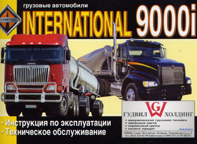 INTERNATIONAL 9000i Инструкция по эксплуатации