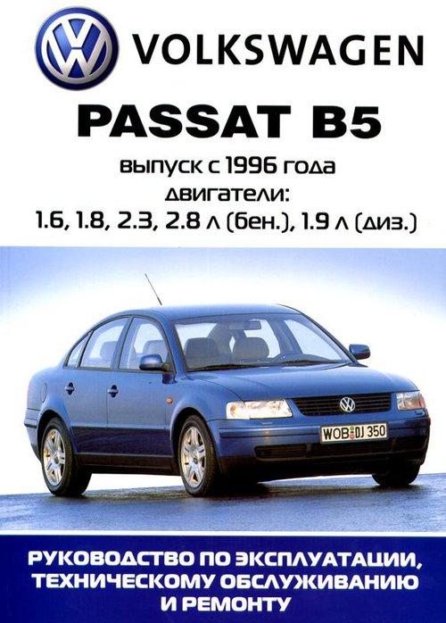 VOLKSWAGEN PASSAT B5 1996-2004 бензин / турбодизель