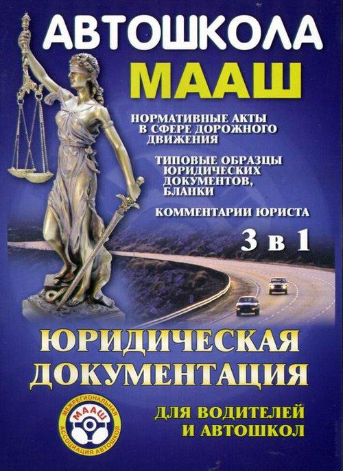CD Юридическая документация для водителей и автошкол