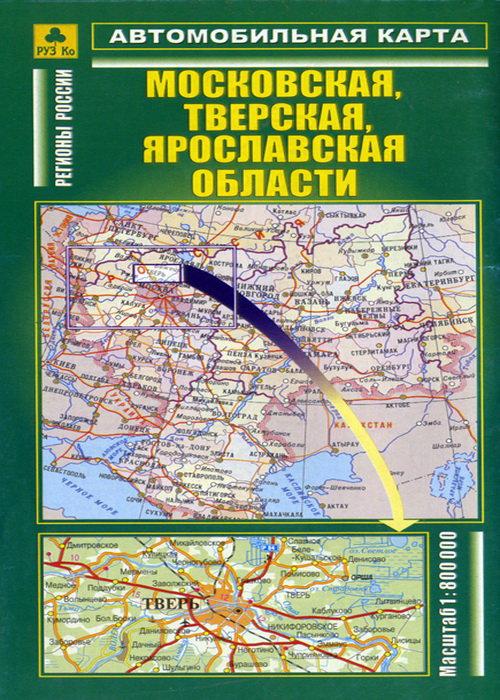 Автомобильная карта Московская, Тверская, Ярославская области