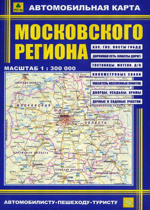 Автомобильная карта Московского региона (Москва, МО)