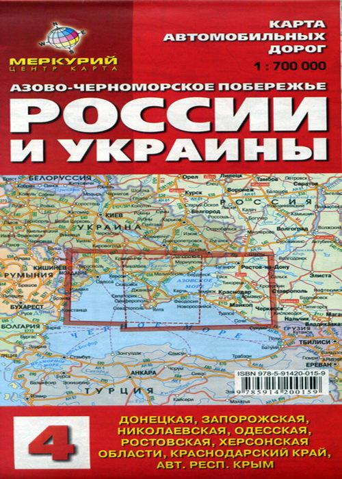 Азово-Черноморское побережье России и Украины -   карта автомобильных дорог