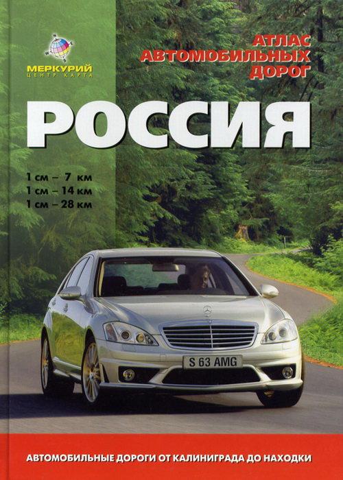Атлас автомобильных дорог России