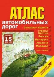 Атлас автодорог Западной Европы, СНГ, России и Балтии 2012