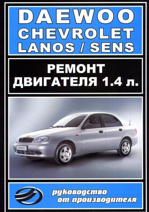 DAEWOO SENS / LANOS Книга по ремонту двигателя МЕМЗ-317 объемом 1,4 л.