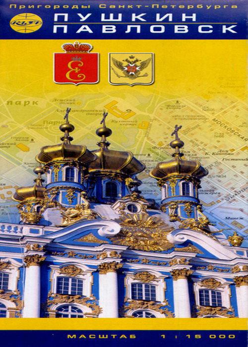 Карта Пригороды Санкт-Петербурга - Пушкин, Павловск