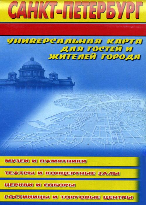 Санкт-Петербург универсальная карта для гостей и жителей города