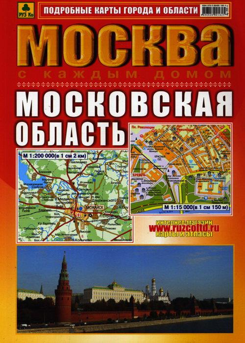 Карта Москвы и Московской области с каждым домом