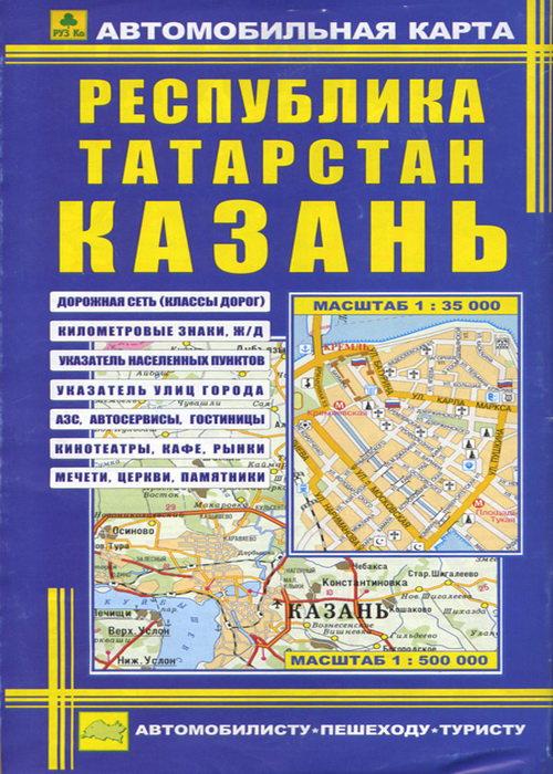 Автомобильная карта Республика Татарстан, Казань