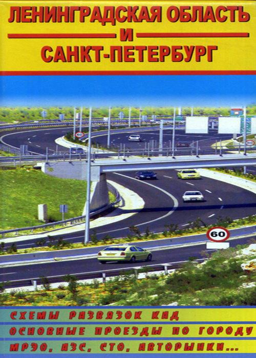 Карта Ленинградская область и Санкт-Петербург