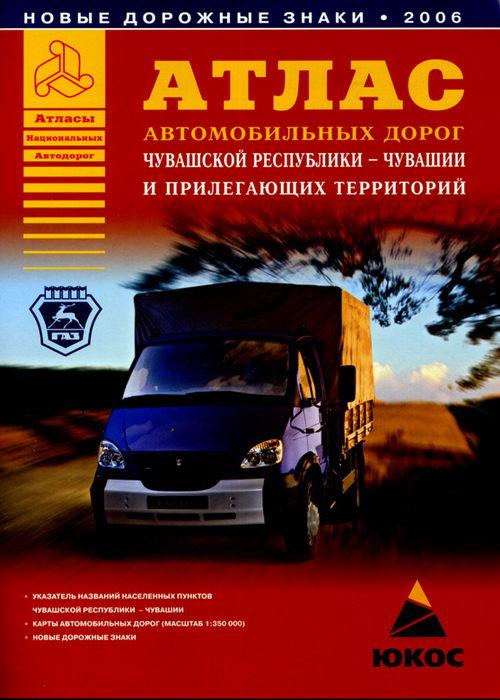 Атлас автомобильных дорог Чувашской Республики — Чувашии и прилегающих территорий