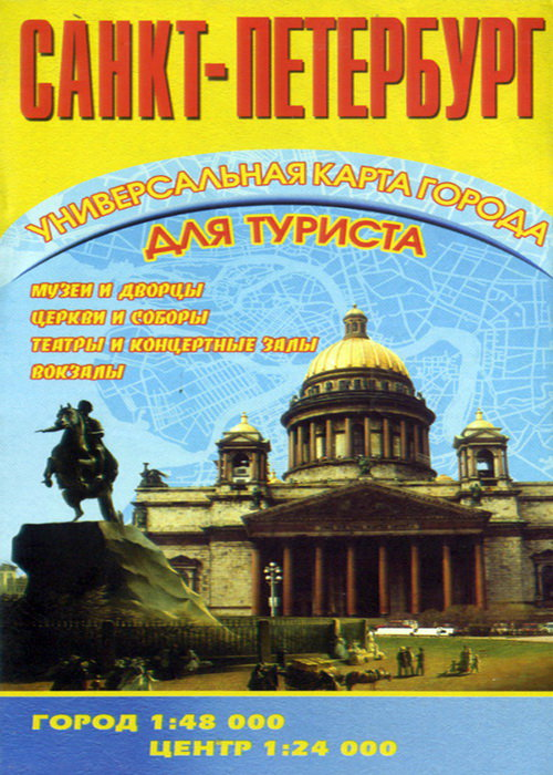 Санкт-Петербург универсальная карта города для туриста