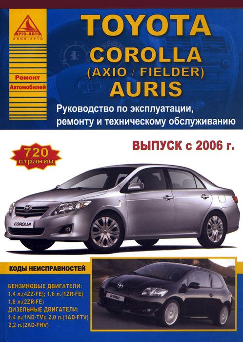 TOYOTA AURIS / COROLLA, COROLLA AXIO, COROLLA FIELDER с 2006 бензин / дизель