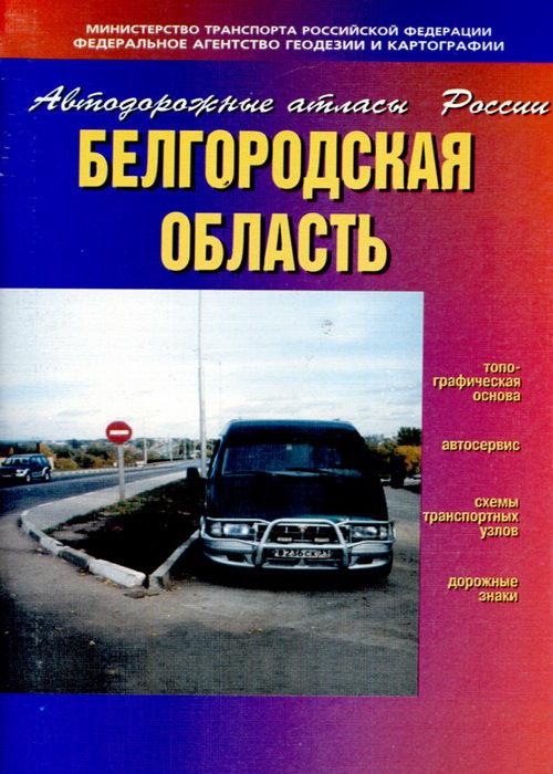 Автодорожный атлас Белгородской области