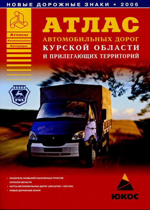 Атлас автомобильных дорог Курской области и прилегающих территорий