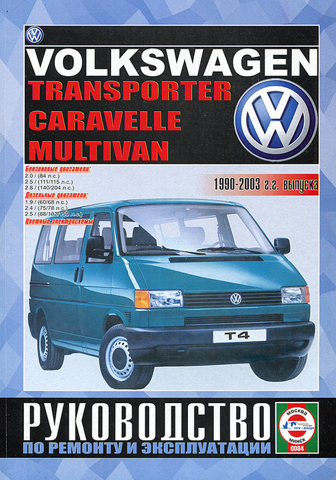 VOLKSWAGEN TRANSPORTER / CARAVELLE / MULTIVAN 1990-2003 бензин / дизель Руководство по ремонту и техобслуживанию
