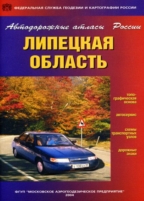 Атлас автодорог Липецкой области