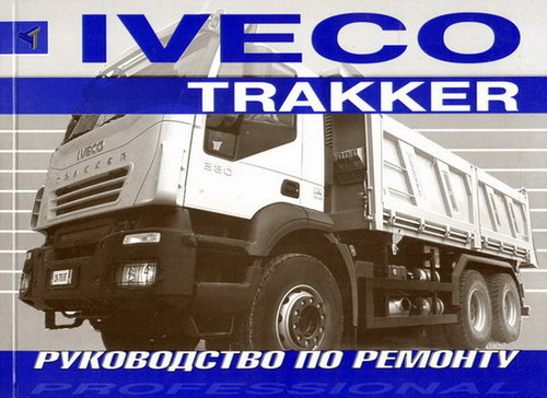 Книга IVECO TRAKKER (ИВЕКО ТРЕКЕР) с 2005 Руководство по ремонту