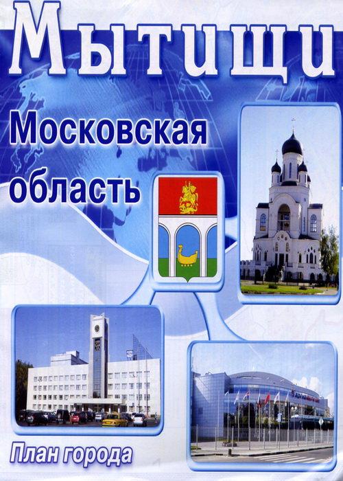 Карта Московская область - Мытищи