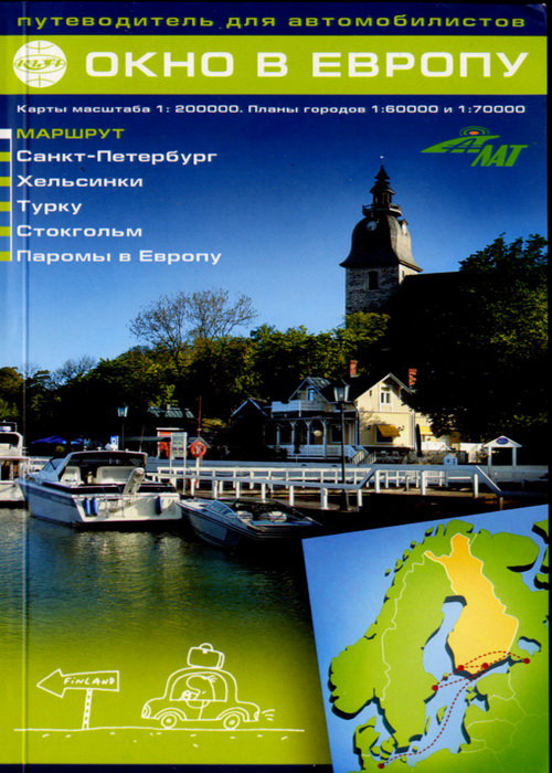 Окно в Европу путеводитель для автомобилистов