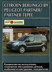 CITROEN BERLINGO B9, PEUGEOT PARTNER / PARTNER TEPEE с 2008 бензин / дизель Книга по ремонту и эксплуатации