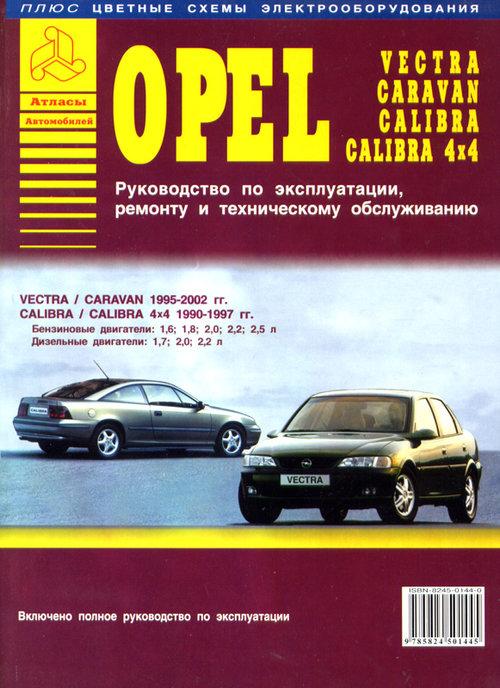 OPEL CALIBRA / VECTRA / CARAVAN 1995-2002 бензин / дизель Книга по ремонту и эксплуатации