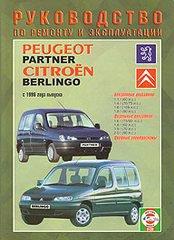 CITROEN BERLINGO / PEUGEOT PARTNER с 1996 бензин / дизель Книга по ремонту и эксплуатации