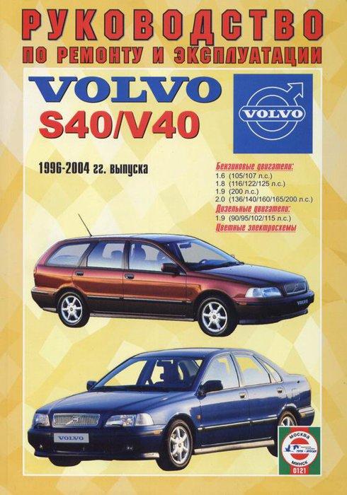 Книга VOLVO S40 / V40 (Вольво V40) 1996-2004 бензин / дизель Пособие по ремонту и эксплуатации
