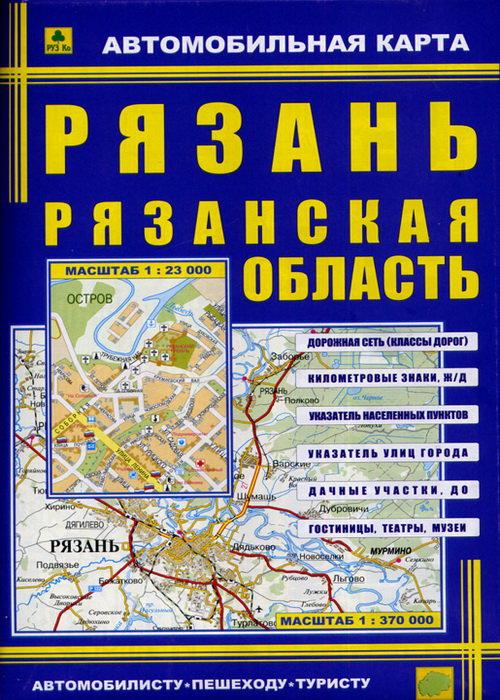Автомобильная карта Рязань, Рязанская область
