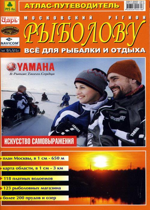 Атлас путеводитель Московский регион рыболову