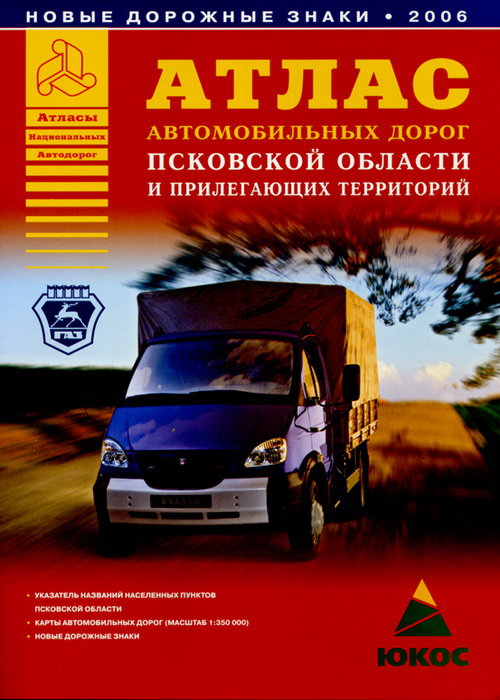 Атлас автомобильных дорог Псковской области и прилегающих территорий