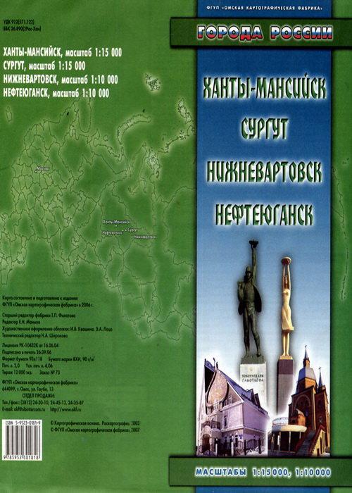 Карта Ханты-Мансийск, Сургут, Нижневартовск, Нефтеюганск