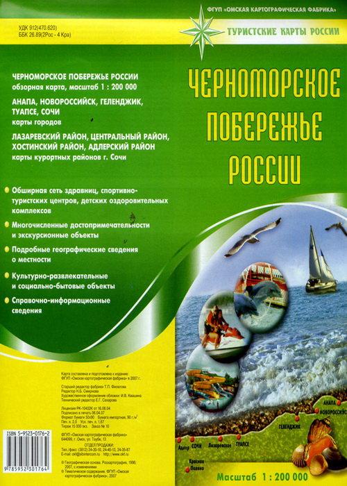 Туристическая карта России –  Черноморское побережье России