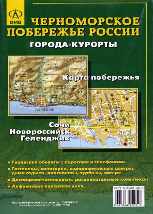 Черноморское побережье России, города-курорты: Сочи, Новороссийск, Геленджик. Карта побережья