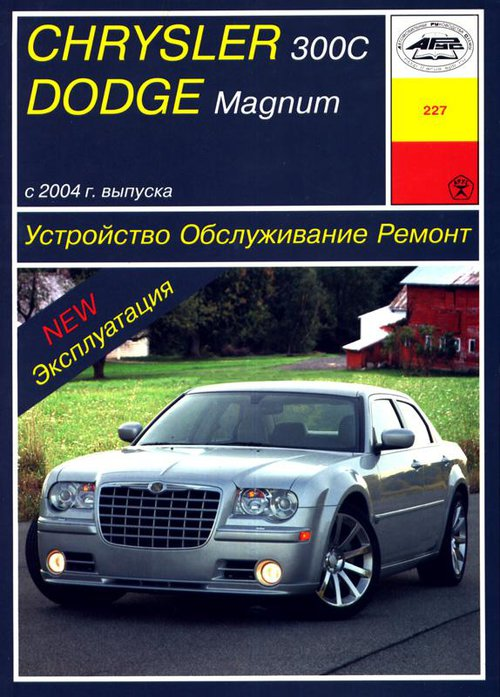CHRYSLER 300C / DODGE MAGNUM (Крайслер 300С) с 2004 бензин Книга по ремонту и эксплуатации