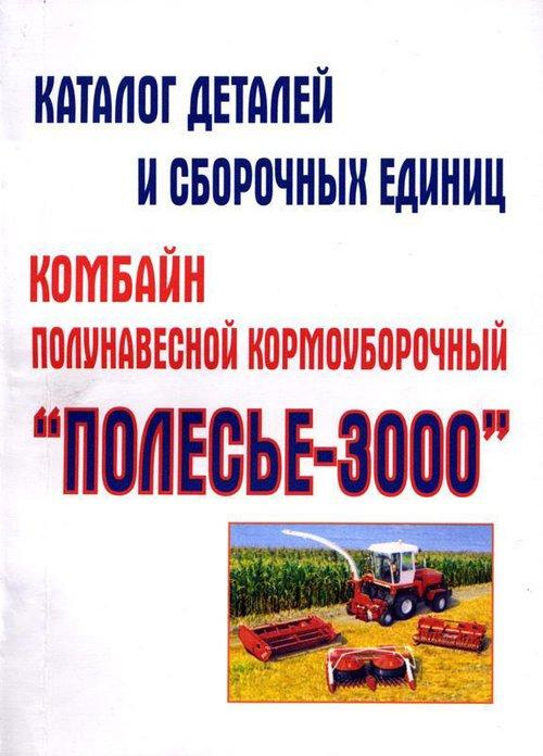 Комбайн Полесье-3000 Каталог деталей