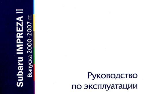 SUBARU IMPREZA II 2000-2007 Руководство по эксплуатации и техническому обслуживанию