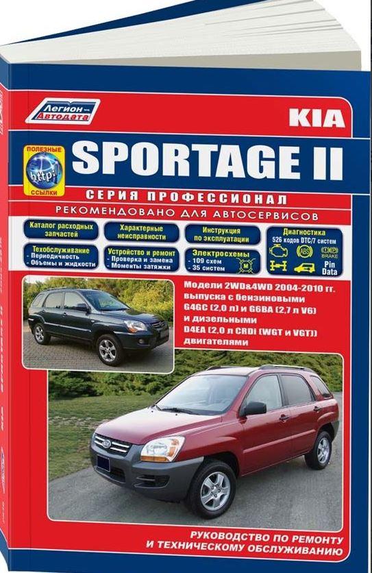 Инструкция KIA SPORTAGE-2 (КИА СПОРТЕЙДЖ-2) 2004-2010 бензин / дизель Пособие по ремонту и эксплуатации