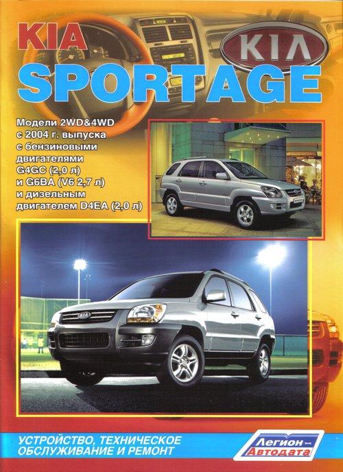 KIA SPORTAGE с 2004 бензин / дизель Пособие по ремонту и эксплуатации