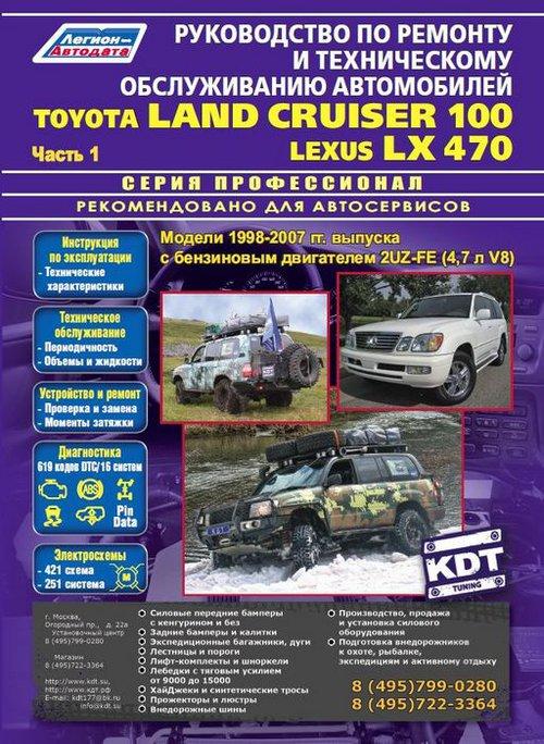 LEXUS LX 470 / TOYOTA  LAND CRUISER 100 2 тома с 1998 бензин Пособие по ремонту и эксплуатации (2785)