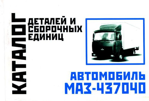 МАЗ-437040 Каталог деталей