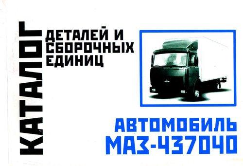 МАЗ 437040 Каталог деталей