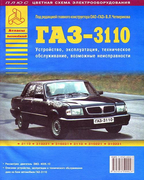 ГАЗ 3110 Волга Инструкция по ремонту